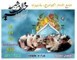 دعوة : لحضور ليالي القدر المباركة بجامع الامام الجواد (ع)