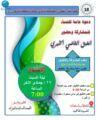 دعوة للنساء للمشاركة بالاطباق في الطبق الفاطمي الخيري لعامه 18 حباً وكرامة للزهراء (ع) والافتتاح ليلة السبت