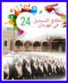 بعد إعلان موعد المهرجان بأسبوع ، 18 مشتركًا في جماعي 24 القادم .