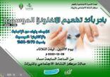 «النشاط الاجتماعي» يجدِّد دعوته لأخذ لقاح الإنفلونزا الموسمية ليلة الثلاثاء القادمة