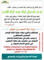 أعمال ليلة النصف من شعبان في جامع الإمام الجواد عليه السلام .. مع كافة الإحترازات