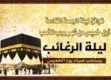 جامع الإمام الجواد يدعو كافة المؤمنين للمشاركة في إحياء ليلة الرغائب