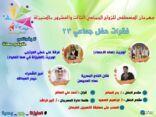 أمير الشعراء و فنان الخدع البصرية ضمن فقرات حفل جماعي 23 بالمنيزلة .. لايفوتك