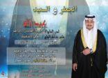 عائلة الجعفر تدعوكم لحفل زفاف نجلها عبدالله