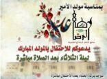 جامع الإمام الرضا يدعوكم للاحتفال بمولد أمير المؤمنين