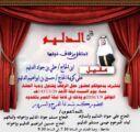 الحاج علي جواد يدعوكم لزفاف إبنه