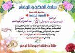 سادة المكي تزُف نجلها محمد ليلة الأحد القادمة