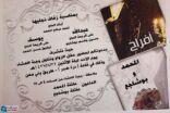 عائلة المحمد تدعو الأهالي لزفاف نجليها