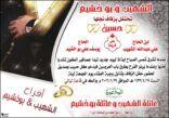 """"""" الشهيب """" تحتفل بزفاف ابنها حسين"""