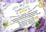 عائلة الصالح تدعوكم لزفاف ابنها