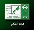 الأتحاد السعودي يطبق تقنية الفيديو المساعدة للحكام
