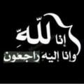 والدة شريدة الدليم إلى رحمة الله