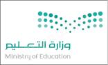 وزير التعليم يدشن شعار الوزارة الجديد الذي صمم بدون تكلفة