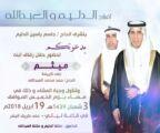 الدليم يدعوكم لحفل زفاف ابنه